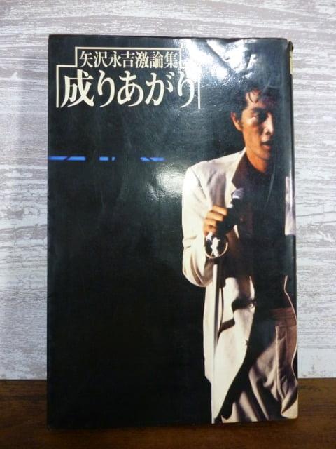 矢沢栄吉激論集 「成りあがり」