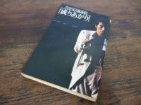 矢沢栄吉激論集 「成りあがり」の表表紙
