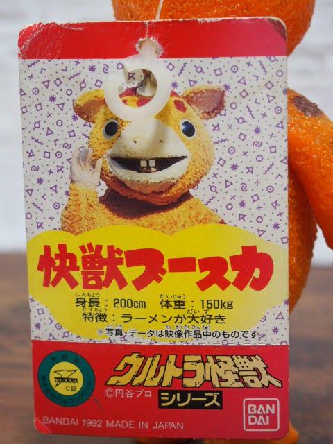 快獣ブースカのフィギュア(BANDAI 1992)の商品ラベル