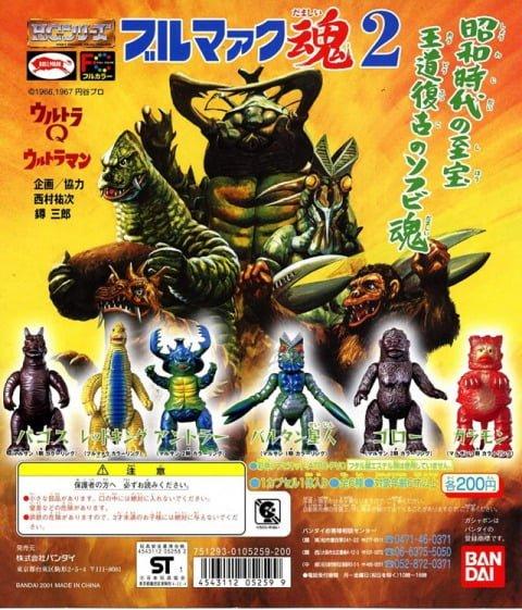 ブルマァク魂2のポスター – ガシャポンHGシリーズ