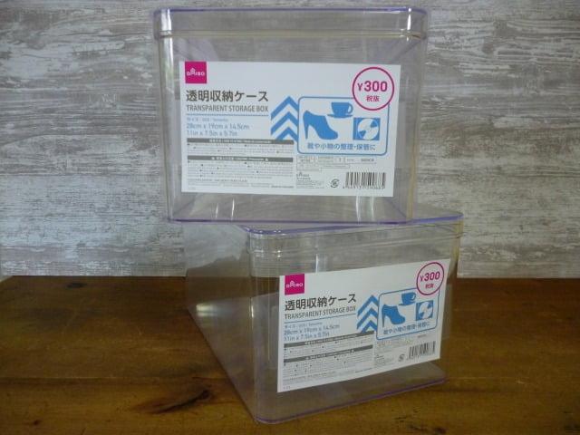 ダイソー 透明収納ケース(2個)