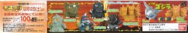 ゴジラソフビコレクション2のミニブック