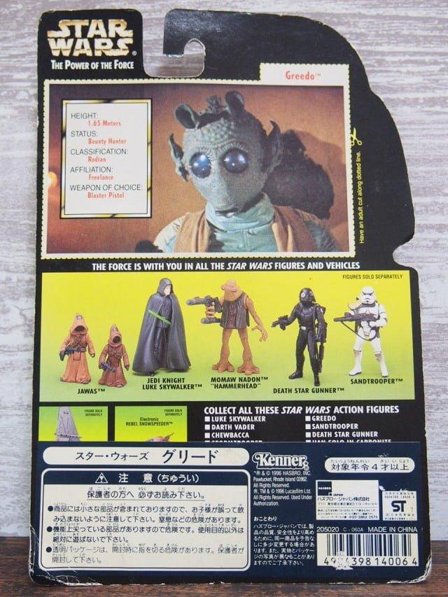 ハズプロージャパン パワーオブザフォース グリード フィギュア 1995のパッケージ裏側