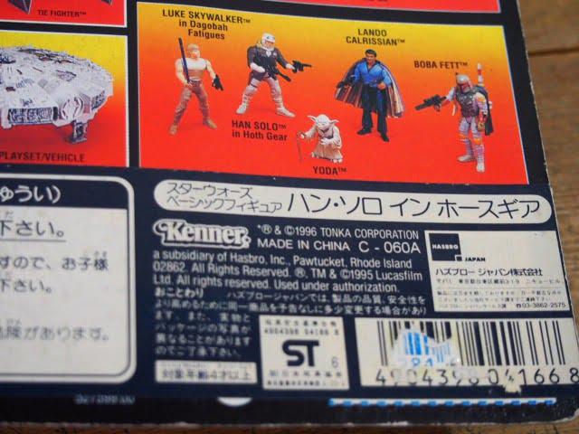 スターウォーズ ベーシックフィギュア ハン・ソロ イン ホースギア The Power of the Force Kenner 1996のパッケージ裏側