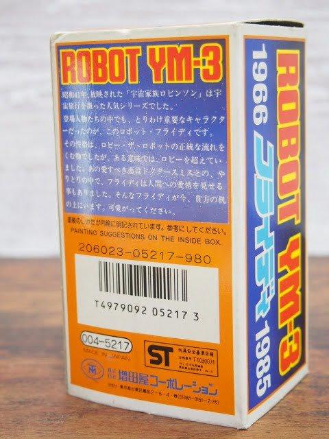 増田屋 ROBOT YM-3 フライディの外箱裏側