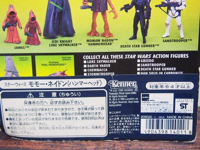 ハズプロージャパン モモー・ネイドン フィギュア 1996-stock.no.1のパッケージ裏側