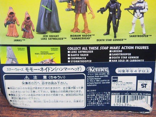 ハズプロージャパン モモー・ネイドン フィギュア 1996-stock.no.2のパッケージ裏側