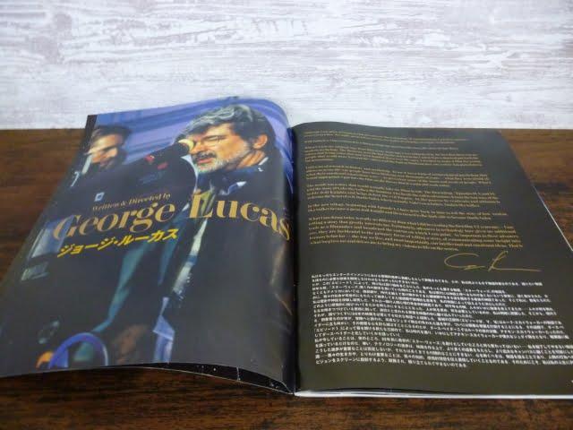 スター・ウォーズ エピソード1の映画パンフレットのジョージ・ルーカスのページ