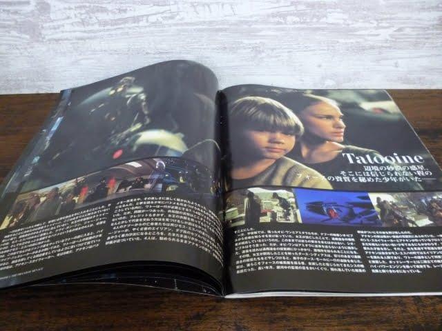 スター・ウォーズ エピソード1の映画パンフレットのTatooineのページ