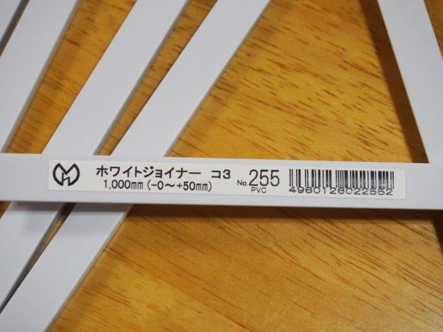 プラスチックモールのサイズ表示