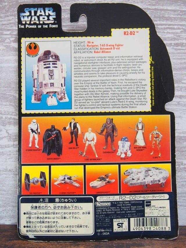 スター・ウォーズ R2-D2 ケナー フィギュア 1995のパッケージ裏側