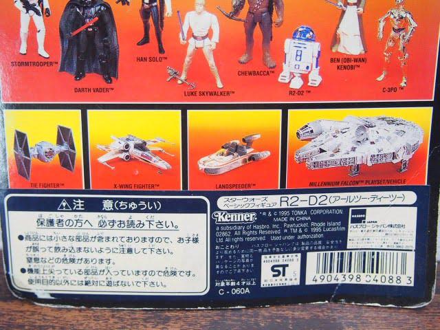 ハズプロージャパン R2-D2 フィギュア 1995のパッケージ裏側