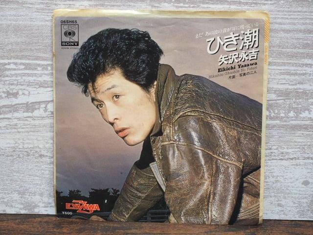 ひき潮(矢沢永吉)の中古レコードのジャケット