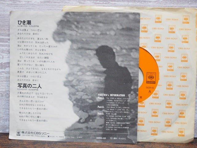 ひき潮(矢沢永吉)の中古レコードのライナーノーツ
