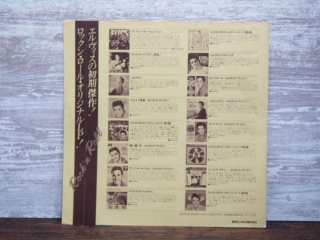 ロックン・ロール・アルバム(エルヴィス・プレスリー)のライナーノーツ裏側