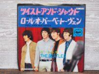 ザ・ビートルズ - ツイスト・アンド・シャウト - 中古レコード