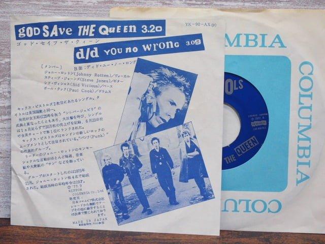 ゴッド・セイブ・ザ・クイーン(セックス・ピストルズ)の中古レコードのライナーノーツ