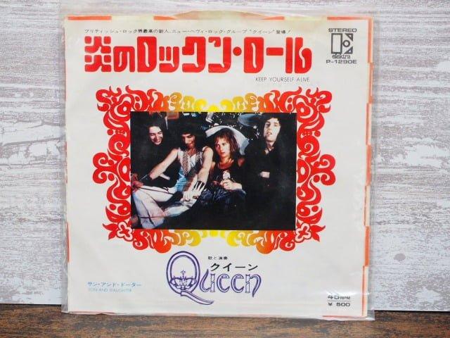 炎のロックン・ロール(クイーン)の 中古レコード(袋入り)