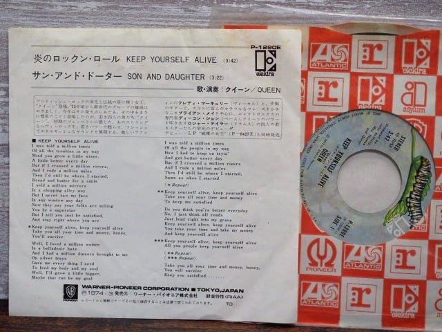 炎のロックン・ロール(クイーン)の 中古レコードのライナーノーツ