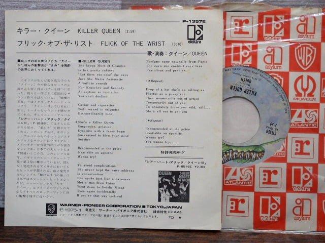キラー・クイーン(クイーン)の 中古レコードのライナーノーツ