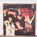 クイーン - キラー・クイーン - 中古レコード