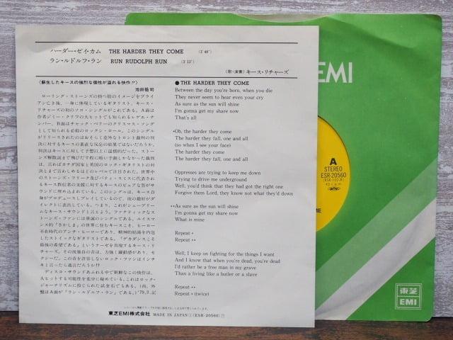 ハーダー・ゼイ・カム(キース・リチャーズ)の中古レコードのライナーノーツ
