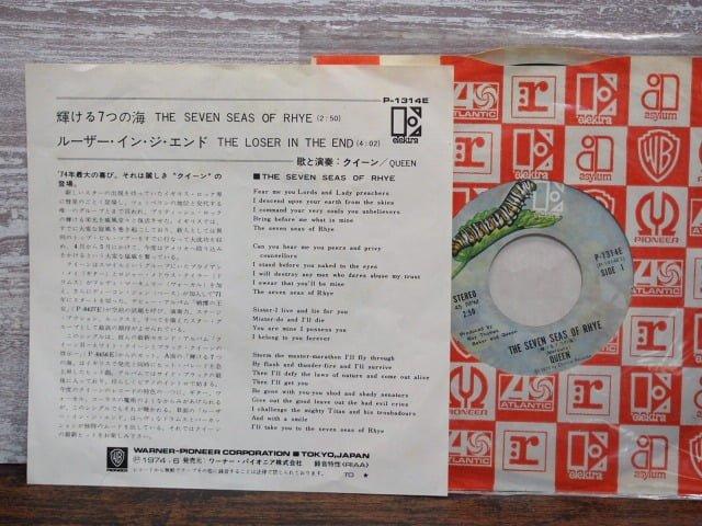 輝ける7つの海(クイーン)の 中古レコードのライナーノーツ