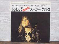 トゥ・ビッグ(スージー・クアトロ)の中古レコードのジャケット