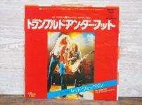 トランプルド・アンダー・フット(レッド・ツェぺリン)の 中古レコードのジャケット