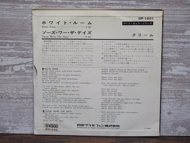 ホワイト・ルーム(クリーム)の 中古レコードのライナーノーツ