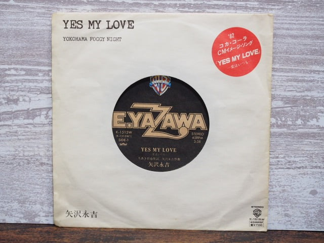 YES MY LOVE(矢沢永吉)のレコード袋