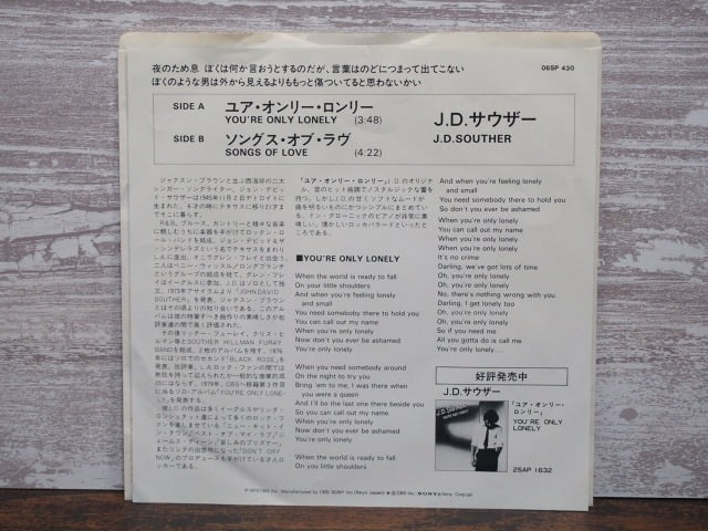 ユア・オンリー・ロンリー(J.D.サウザー)の中古レコードのライナーノーツ