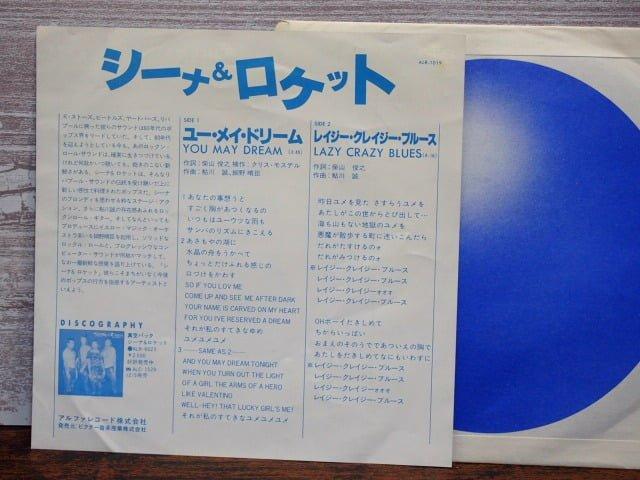 ユー・メイ・ドリーム(シーナ&ロケット)の中古レコードのライナーノーツ