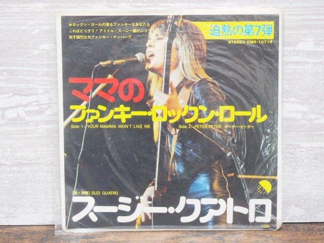 ママのファンキー・ロックン・ロール(スージー・クアトロ)の 中古レコード