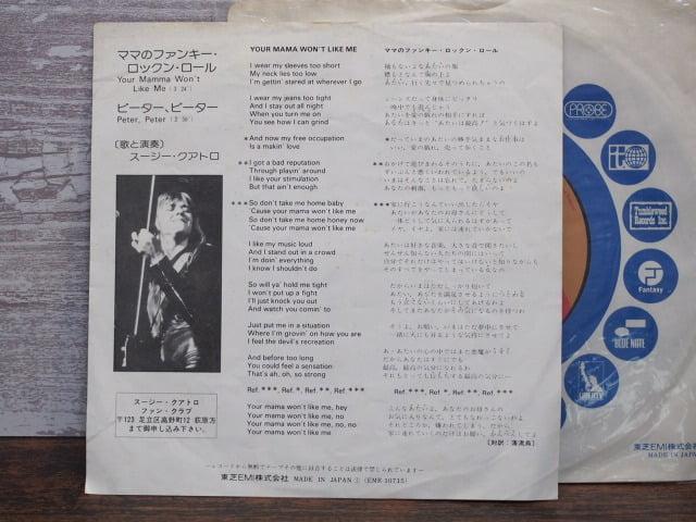 ママのファンキー・ロックン・ロール(スージー・クアトロ)の 中古レコードのライナーノーツ
