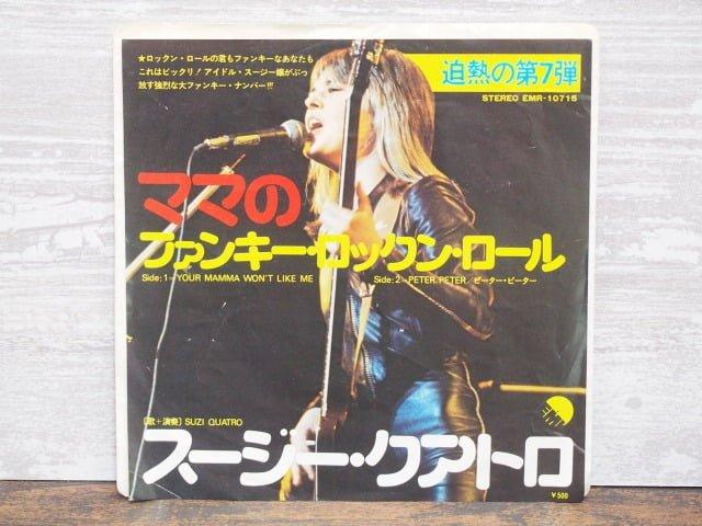 ママのファンキー・ロックン・ロール(スージー・クアトロ)の 中古レコードのジャケット